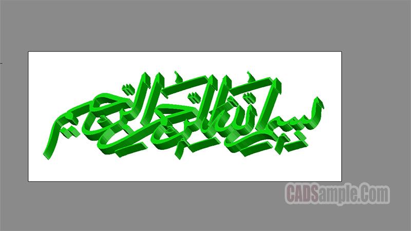 Bismillah Text 3D Dwg